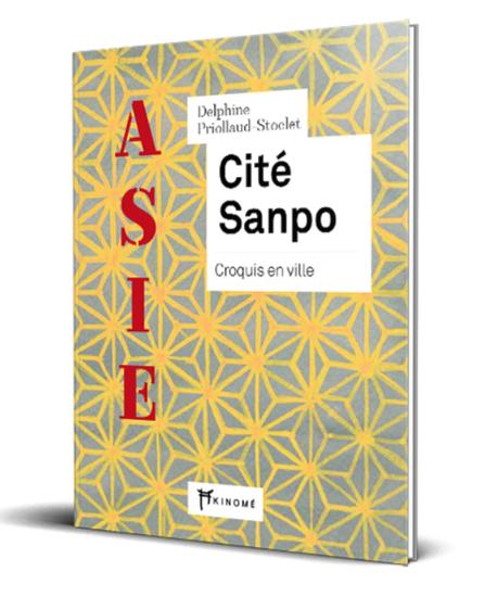 Cité Sanpo