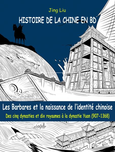Histoire de la Chine 3